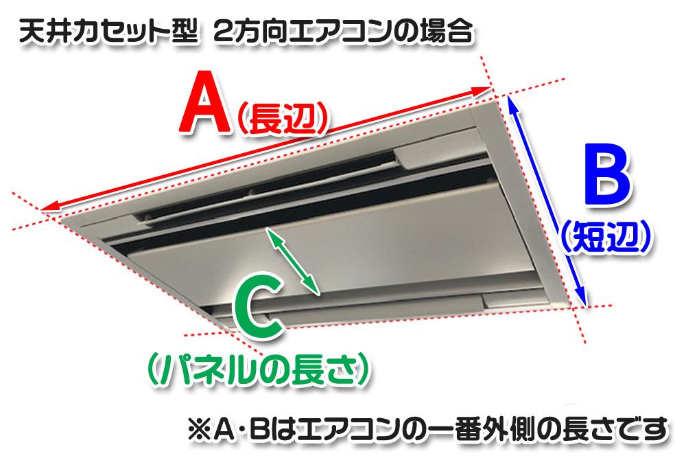 天井カセット型2方向エアコン
